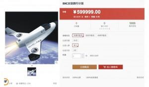 Űrturistákat toboroz egy kínai webáruház