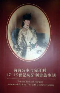 """2.740.558 fő volt kíváncsi """"Sissi és Magyarország – a magyar arisztokrácia fényűző élete a 17-19. században"""" című kiállításra Kínában."""